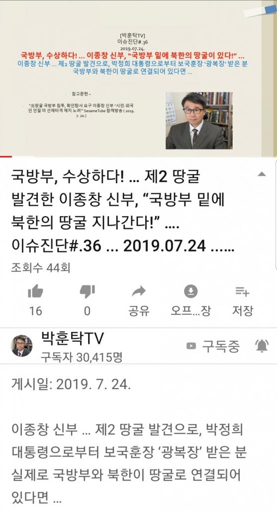 Screenshot_20190724-163323_YouTube