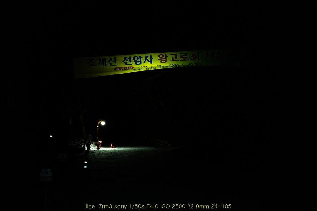 seon20200223-17
