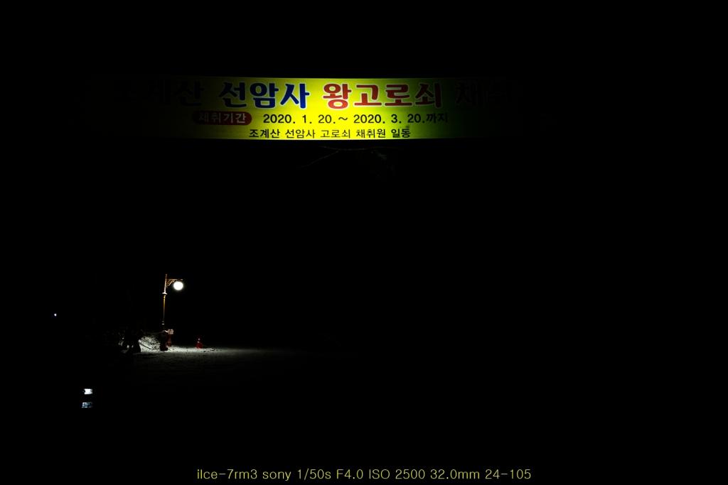 seon20200223-18