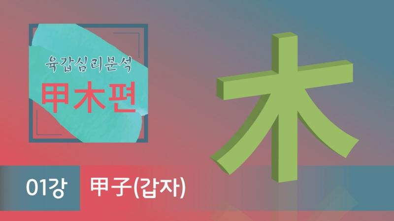 1_육갑심리분석_(목)_썸네일_01